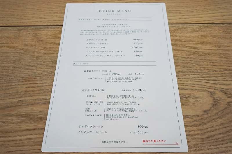 「レストランDAFNE(ダフネ)」のドリンク単品メニュー(アルコール)がテーブルに置かれている