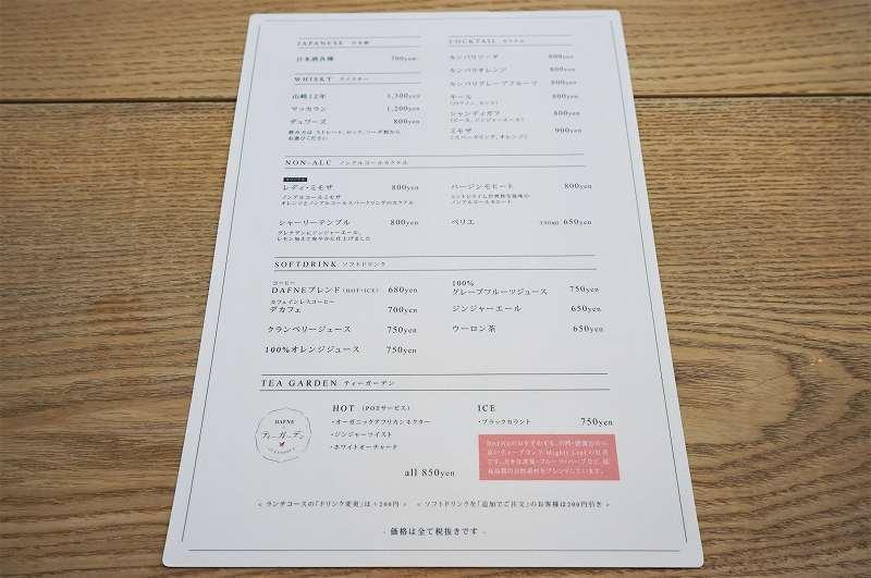 「レストランDAFNE(ダフネ)」のドリンク単品メニュー(アルコール・ソフトドリンク)がテーブルに置かれている