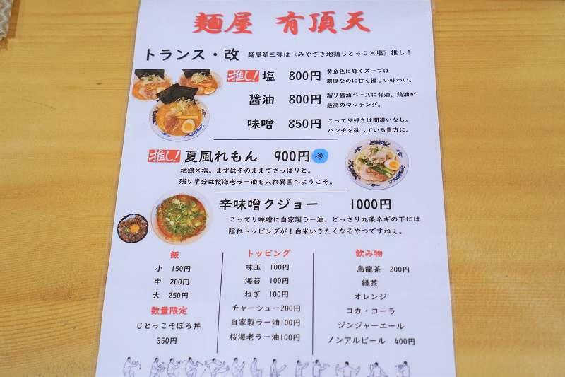 「麺屋 有頂天」第3弾のメニュー表がテーブルに置かれている