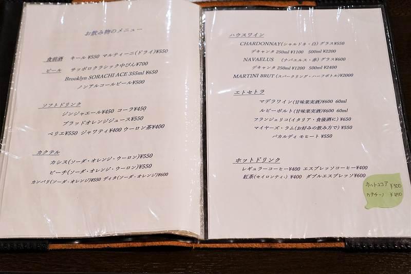 「ビストロ ブランシュ」のドリンクメニュー表がテーブルに置かれている