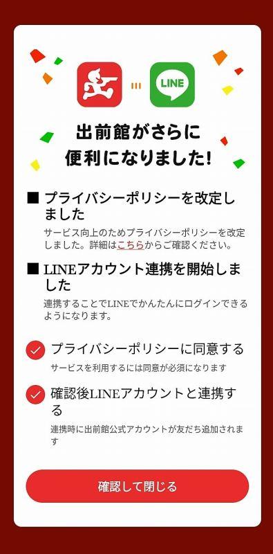 出前館 LINE連携