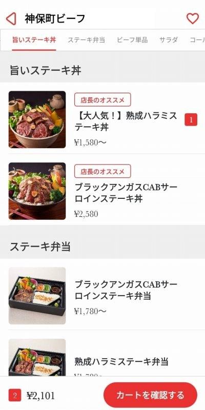出前館 神保町ビーフ 料理選択画面