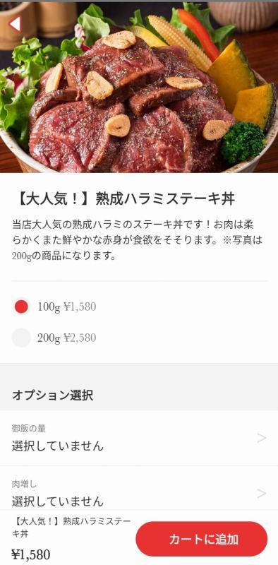 出前館 神保町ビーフ ハラミステーキ丼
