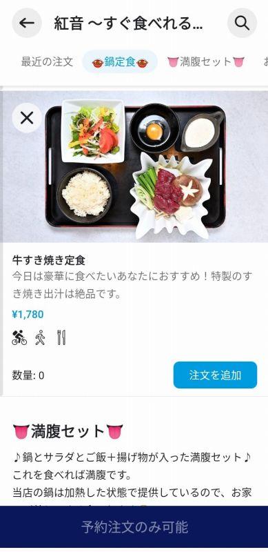 Wolt 紅音~一人鍋専門店~