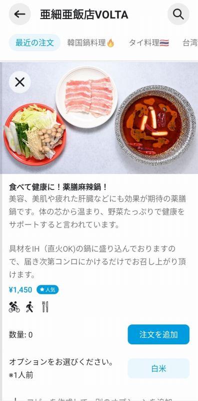 Wolt 亜細亜飯店VOLTA 薬膳麻辣鍋