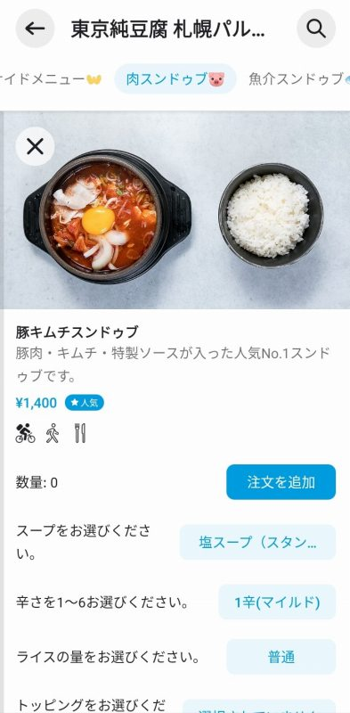 Woltで注文した東京純豆腐のキムチスンドゥブ