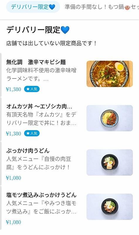 「大衆酒場 有頂天」の Woltデリバリー限定メニュー