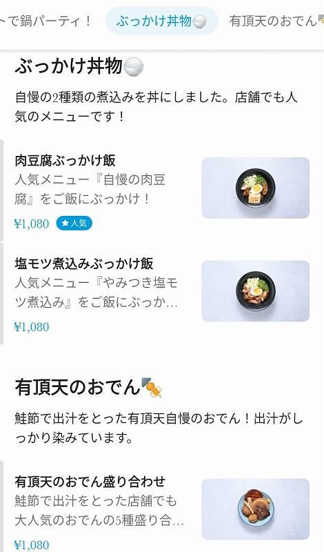 「大衆酒場 有頂天」の Woltぶっかけ丼物メニュー