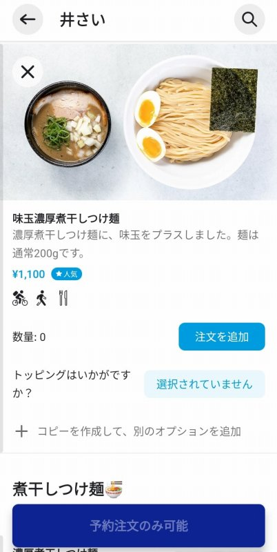 井さい 味玉濃厚煮干しつけ麺