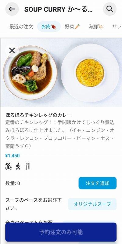 Wolt スープカレーかーるまーる TOP画面