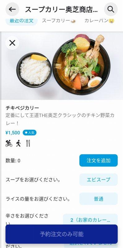 Wolt スープカレー奥芝商店 TOP画面