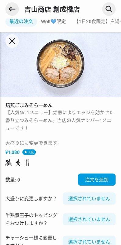 Wolt 吉山商店 TOP画面