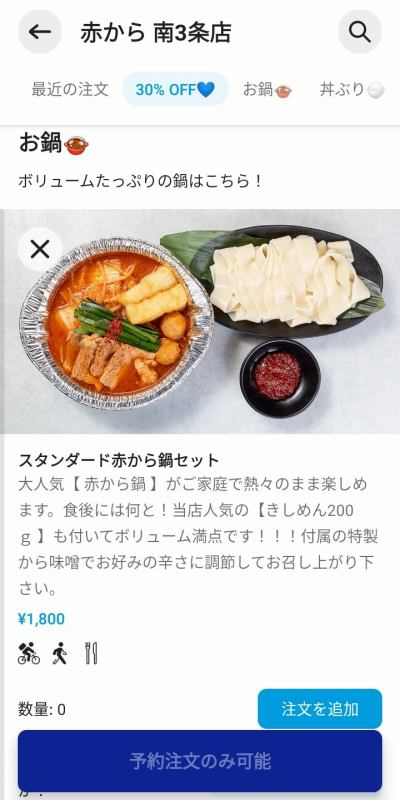 Wolt 赤から TOP画面