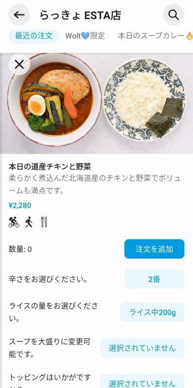 Wolt 札幌らっきょ TOPページ