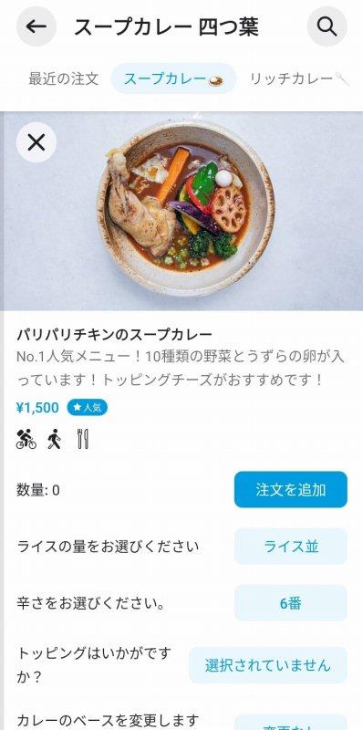 スープカレー四つ葉 WoltのTOPページ