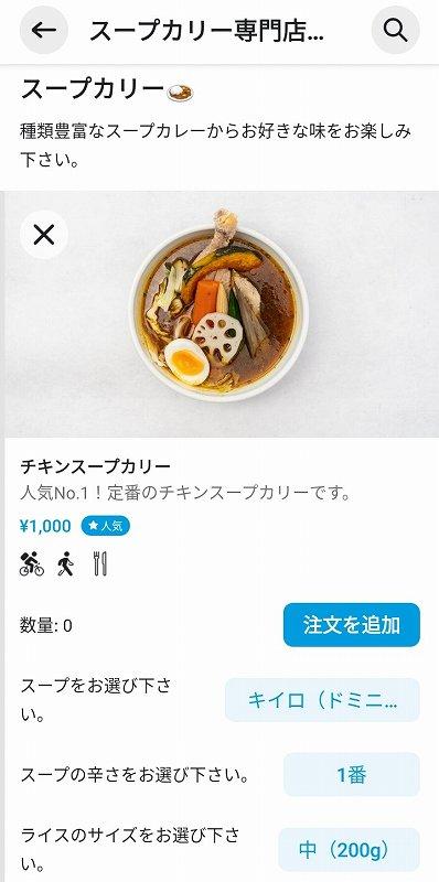 Wolt 札幌ドミニカのTOP画面
