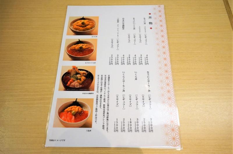「函館うにむらかみ札幌店」のランチタイムメニュー表がテーブルに置かれている