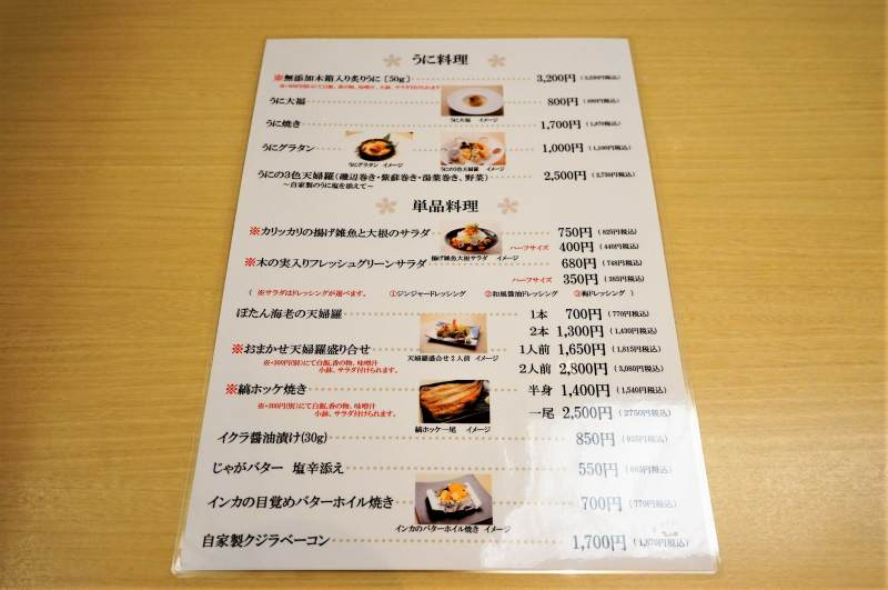 「函館うにむらかみ札幌店」の単品料理メニューがテーブルに置かれている
