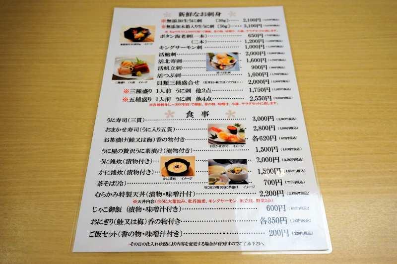 「函館うにむらかみ札幌店」のお刺身・食事メニューがテーブルに置かれている