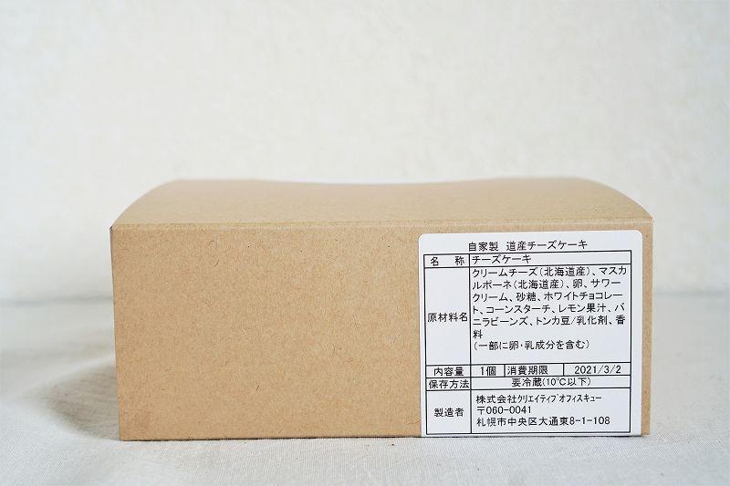 「コロンフロマージュ 自家製道産チーズケーキ」の原材料表示