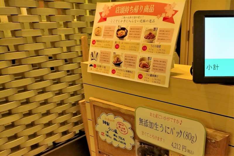 「函館うにむらかみ札幌店」のテイクアウトメニューがレジの横に掲示されいている