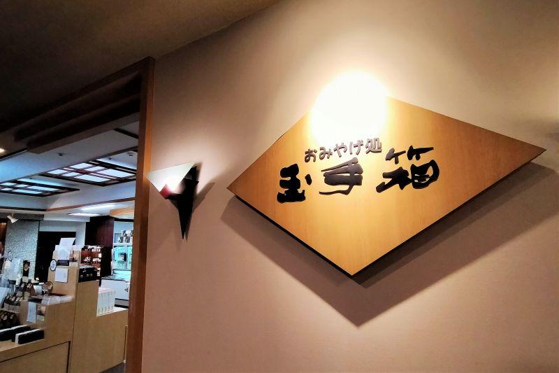 十勝川温泉第一ホテル おみやげ処 玉手箱