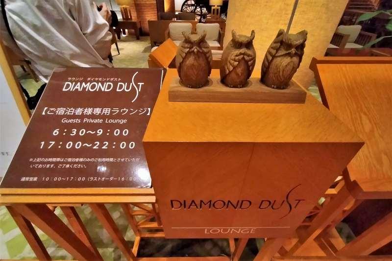 森のスパリゾート北海道ホテル ラウンジダイヤモンドダスト