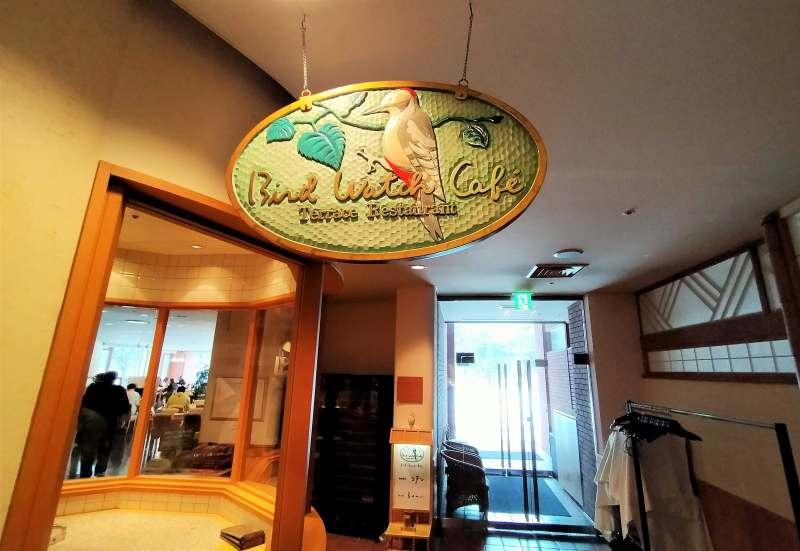 森のスパリゾート北海道ホテル バードウォッチングカフェ