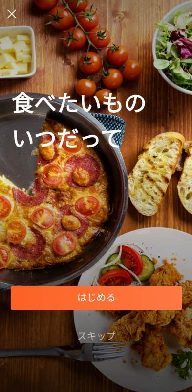 DiDi Food(ディディフード)アプリトップ画面
