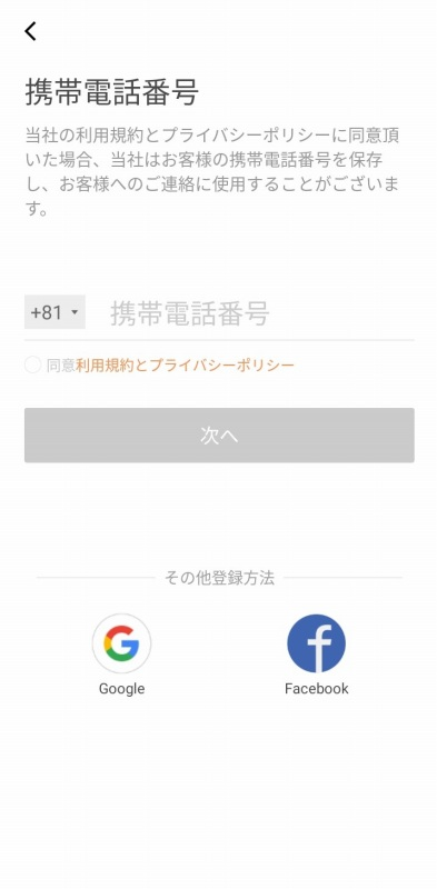 DiDi Food(ディディフード)携帯電話番号登録画面
