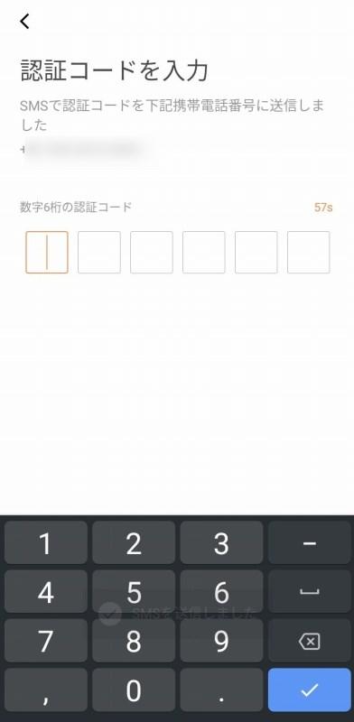 DiDi Food(ディディフード)認証コード入力画面
