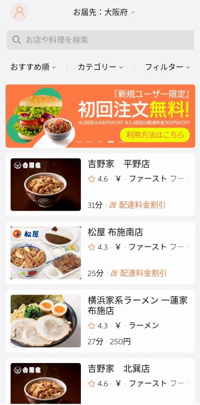 DiDi Food トップ画面