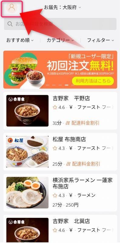DiDi Food TOP画面
