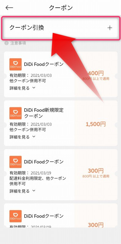 DiDi Food クーポン画面