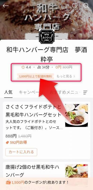 DiDi Food 店舗TOP