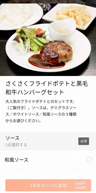 DiDi Food 和牛ハンバーグセット