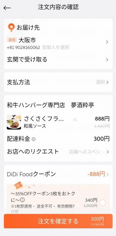 DiDi Food 注文内容の確認画面