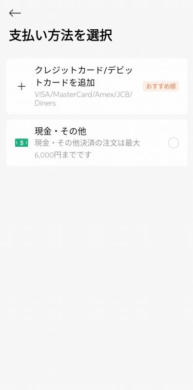 DiDi Food 支払い方法