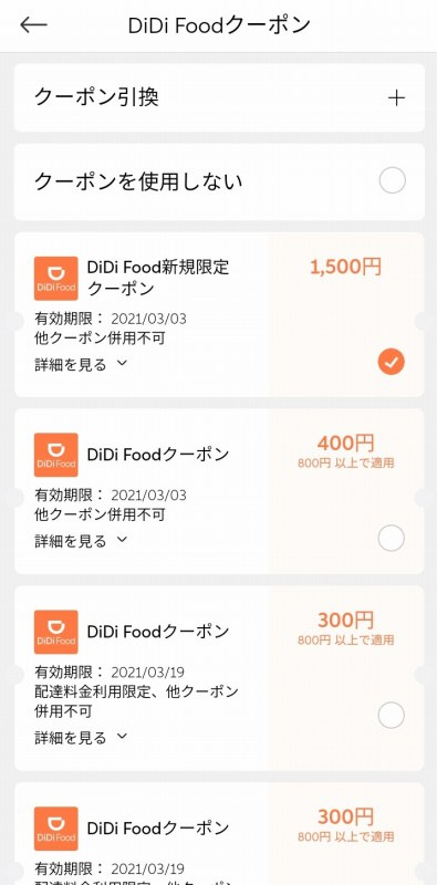 DiDi Food クーポンの選択画面