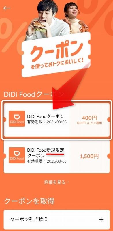 DiDi Food クーポン
