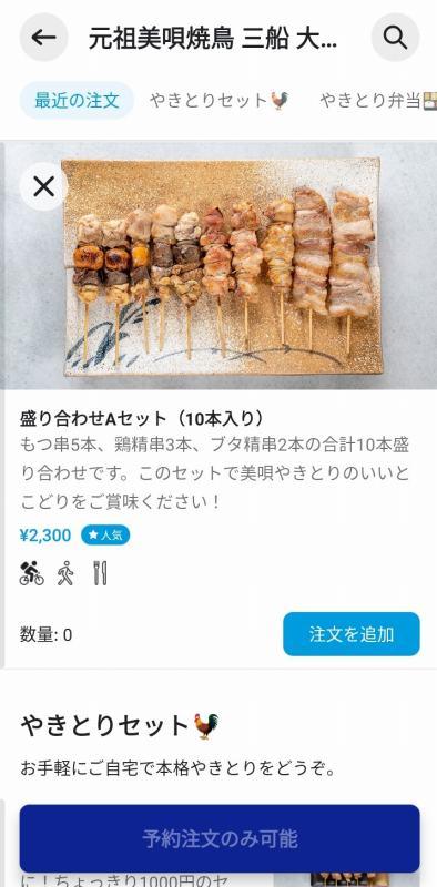 Wolt 元祖美唄焼鳥三船 TOP画面