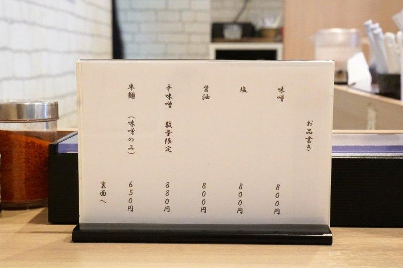 札幌麵屋美椿 メニュー表(表)