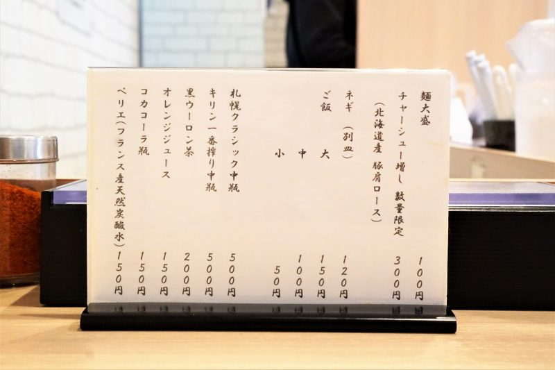 札幌麵屋美椿 メニュー表(裏)