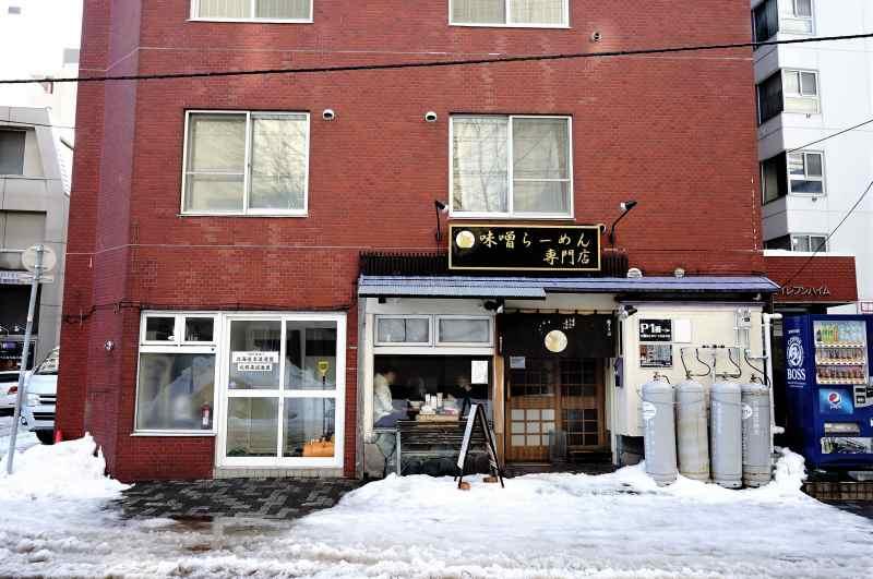 黒い看板をかかげた「味噌ラーメン専門店 狼スープ」の外観