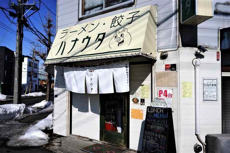 ラーメン・餃子 ハナウタ 店舗外観