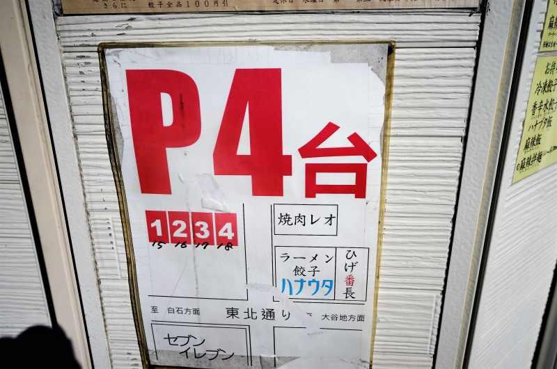 ラーメン・餃子 ハナウタ 駐車場案内