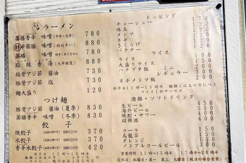 ラーメン・餃子 ハナウタ メニュー表