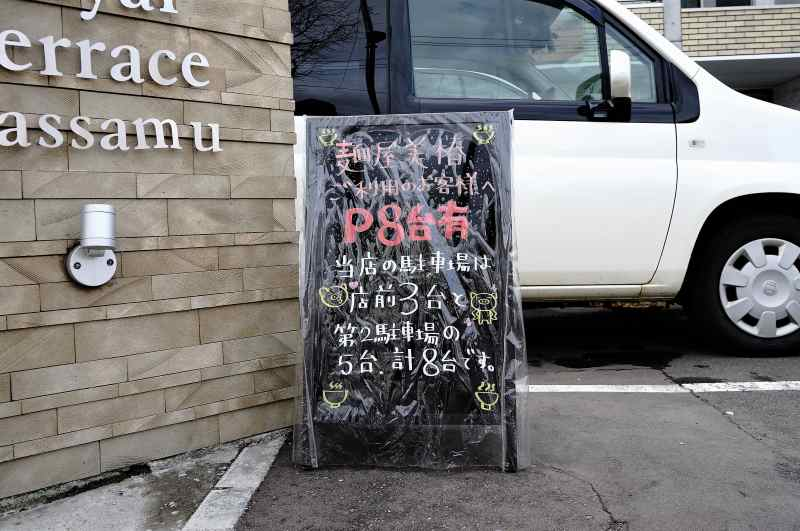 札幌麵屋美椿 看板