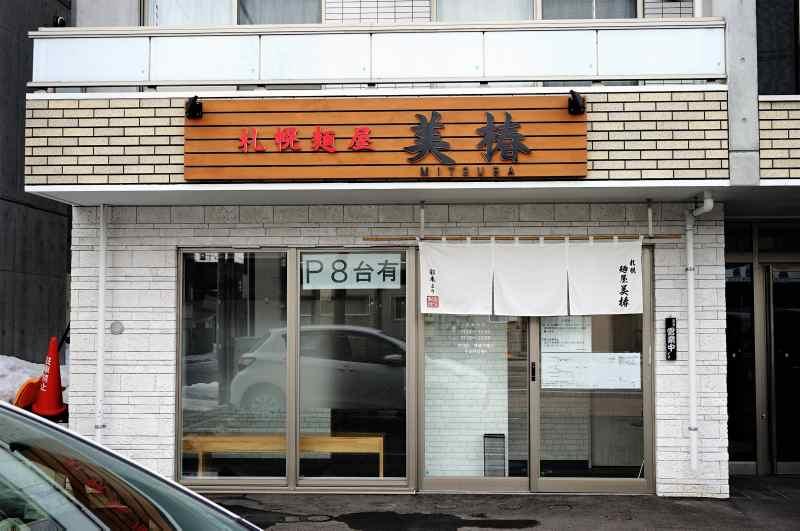 札幌麵屋美椿 店舗外観