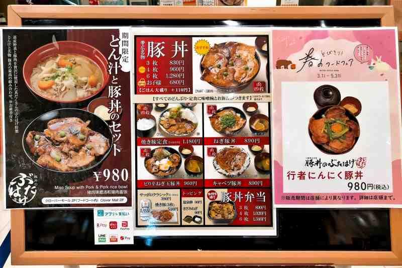 「豚丼のぶたはげ 札幌北広島店」のメニュー表